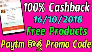 Paytm free products | paytm new products | paytm 100% cashback telugu