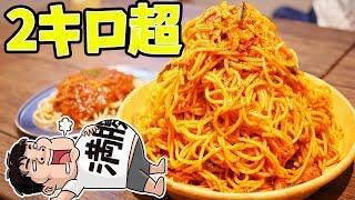 【デカ盛り】2キロあるパスタを大食い!【ナポリタン&ミートソース専門店 ちゃっぷまん 】