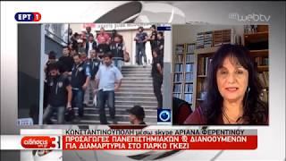 <span class='as_h2'><a href='https://webtv.eklogika.gr/toyrkia-prosagoges-panepistimiakon-kai-dianooymenon-gia-diamartyria-16-11-18-ert' target='_blank' title='Τουρκία: Προσαγωγές πανεπιστημιακών και διανοούμενων για διαμαρτυρία | 16/11/18 | ΕΡΤ'>Τουρκία: Προσαγωγές πανεπιστημιακών και διανοούμενων για διαμαρτυρία | 16/11/18 | ΕΡΤ</a></span>