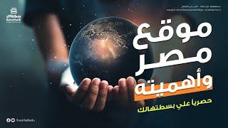 شرح درس موقع مصر وأهميته |جغرافيا أولى ثانوي| أحمد أبو المجد