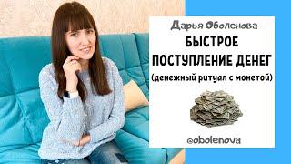 ДЕНЬГИ ПОСТУПЯТ МГНОВЕННО- простой денежный ритуал с монеткой! Лучший денежный ритуал