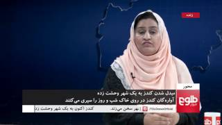 MEHWAR: Kunduz City Crisis Discussed/محور: کندز شهر وحشت