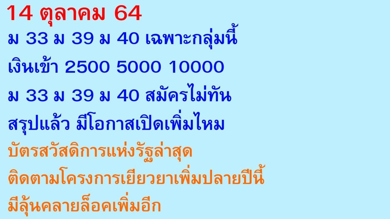 14 ต.ค. 64 ม33 ม39 ม40 เงินเข้า 2500 5000 10000 สมัครไม่ทัน บัตรคนจน เยียวยาเพิ่ม ลุ้นคลายล็อค | 969