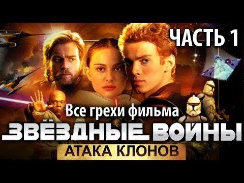 Все грехи фильма 'Звёздные войны: Эпизод 2 – Атака клонов', Часть 1