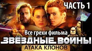 """Все грехи фильма """"Звёздные войны: Эпизод 2 – Атака клонов"""", Часть 1"""