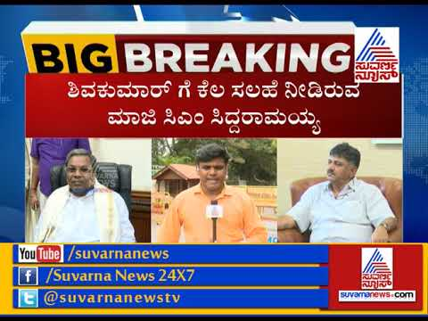 Siddaramaiah Suggests DK Shiva Kumar- Don't Lobby For KPCC President Seat
