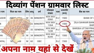 दिव्यांग पेंशन लिस्ट कैसे चेक करें| Divyang pension list kaise check Karen