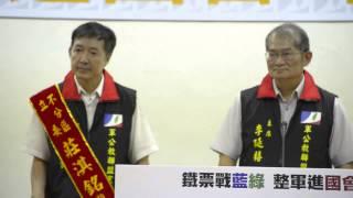 2015/07/28-軍公教聯盟黨-立法院記者會-李延禧主席