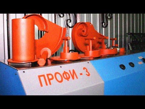 Смотреть ПРОФИ-3 Станок для холодной ковки и трубогиб профильной трубы