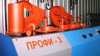 НОВИНКА! ПРОФИ-3 Станок для холодной ковки и трубогиб профильной трубы(http://станок73.рф - оборудование для художественной ковки. Здесь Вы можете купить станок трубогиб для холодной..., 2016-09-08T07:10:13.000Z)