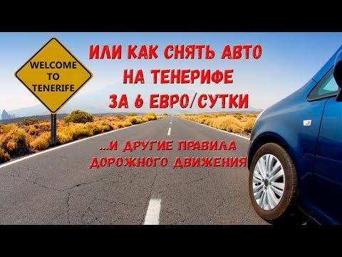 Аренда автомобиля, парковка и правила дорожного движения на Тенерифе