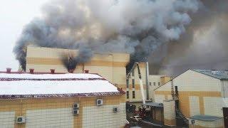 Трагедия в Кемерово: последние новости