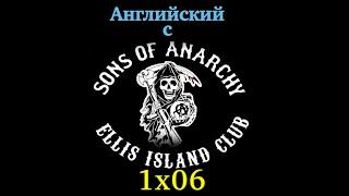 Сыны Анархии - 1x06  Английский по сериалам