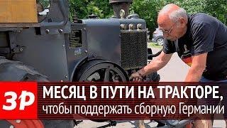Трактор Lanz Bulldog 1936 Года На Чемпионате Мира По Футболу 2018