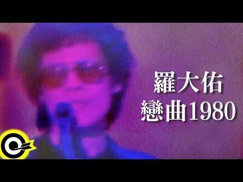 羅大佑 Lo Da-Yu【戀曲1980 Love Song Of The 80s】Official Music Video