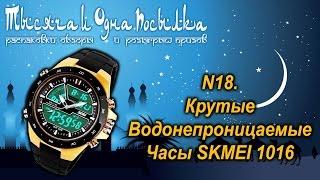 18. Крутые Водонепроницаемые Часы SKME  1016
