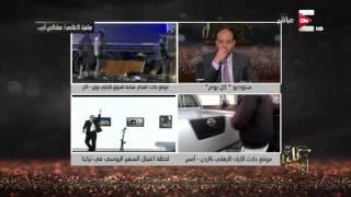 كل يوم - تعليق الإعلامي عماد الدين اديب على حادث اغتيال السفير الروسي بأنقرة