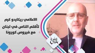 الاعلامي ريكاردو كرم يتحدث عن تأقلم  الناس في لبنان مع فيروس كورونا - حلوة يا دنيا