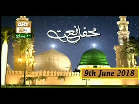 Mehfil e Naat  - 9th June 2018 - ARY Qtv