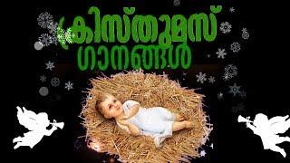 മലയാളം ക്രിസ്ത്മസ് ഗാനങ്ങൾ # christmas songs malayalam PART 23
