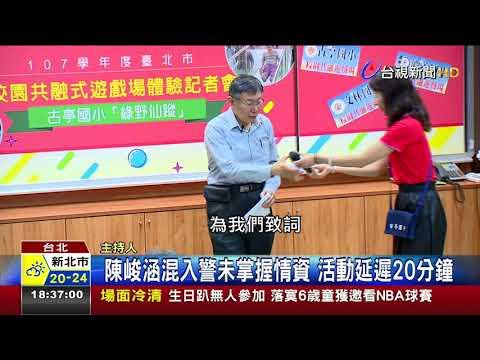 柯P出席活動陳峻涵埋伏抗議遭警方架離