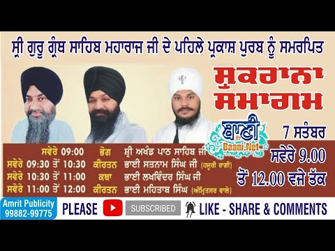Live-Now-Shukrana-Samagam-South-Anarkali-Jamnapar-07-Sept-2021