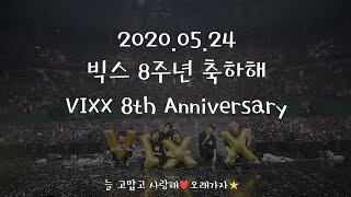 빅스 데뷔8주년 기념 영상 / VIXX 出道八週年 紀念影片