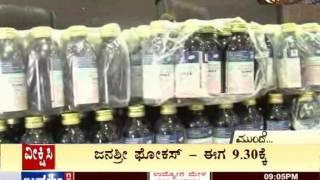 Janasri News | Sketch - Deadly Drugs - Part 1