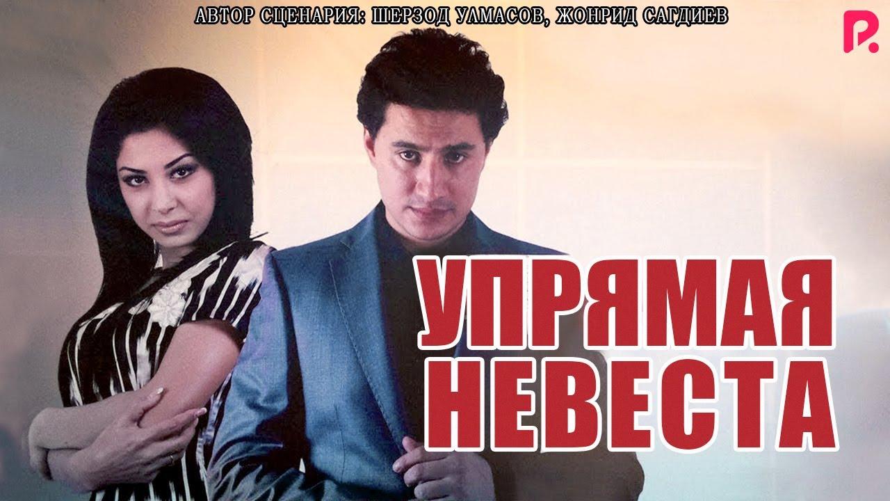 Упрямая невеста | Ужар келин (узбекский фильм на русском языке) 2012