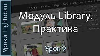 Уроки Lightroom. Урок 9. Практическое применение модуля LIBRARY программы Adobe LIGHTROOM.