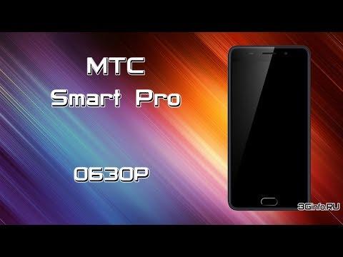 МТС Smart Pro. Обзор