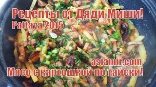 Мясо с картошкой по тайски! Рецепты от Дяди Миши!
