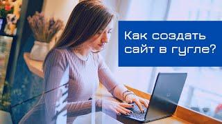 Как создать сайт в гугле Точка онлайн роста