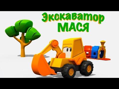 Веселая Карусель - мультик для малышей про Экскаватор Масю - ИГРУШКИ для детей