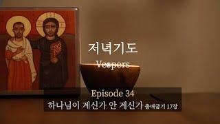 하나님이 우리 중에 계신가 안 계신가 | 저녁기도 Vespers Ep.34 | 20분 기도