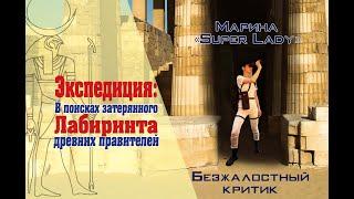 Экспедиция в Египет В поисках Лабиринта Древних правителей Персонаж Марина SUPER LADY