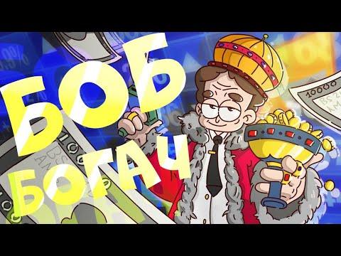 Боб тратит $1 000 000 000  за 24 часа (эпизод 12, сезон 6