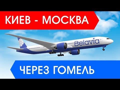 Авиарейсы из Киева в Москву через Гомель - лучший вариант для всех