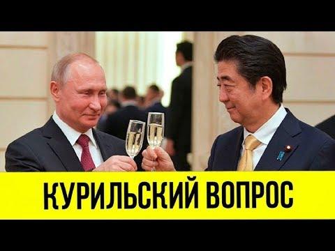 Россия готова отдать Японии два острова!