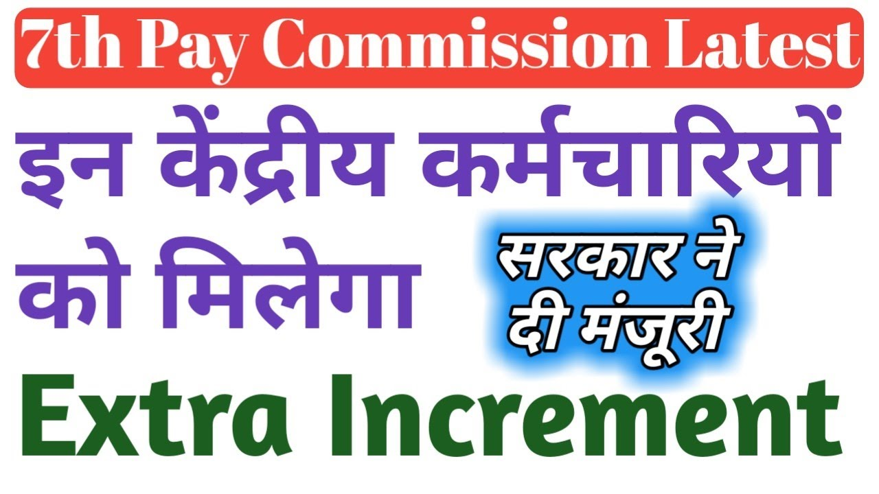 7th Pay Extra Increment in the form of Special Pay to Government Employees  #govt employees news