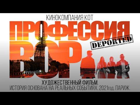 Профессия вор (2021)  X/д фильм. ПРЕМЬЕРА.
