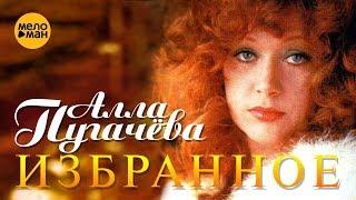 Алла Пугачёва - Избранное - Концерт