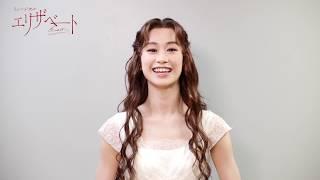 『エリザベート』コメント映像:愛希れいか