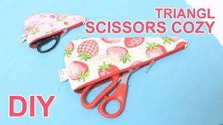 DIY Triangluar scissors pouch | 재단용 가위 보관 파우치 | How to sew Scissors case #sewingtimes