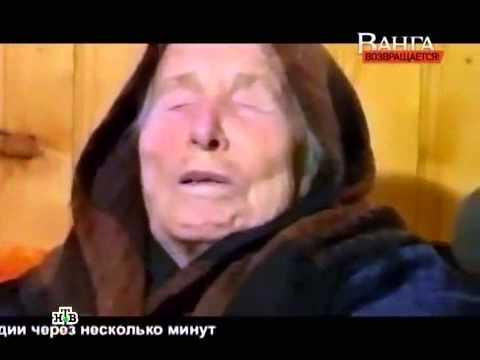Blind Bulgarian mystic Vanga talks about the Aga Khan 4