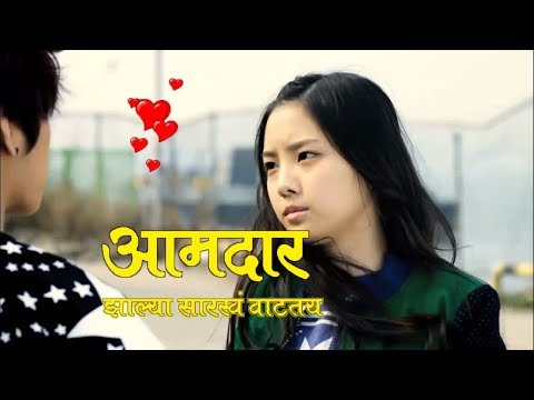 Amdar ZalyaSarkha Vatatay Marathi Dj Song 2018