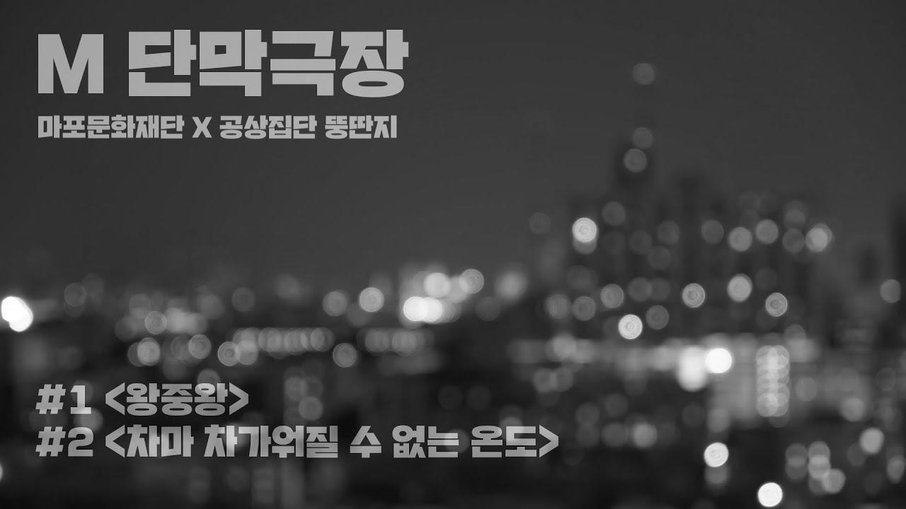 M 단막극장 티저영상