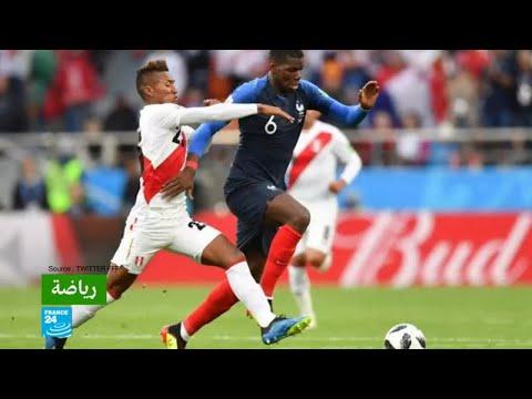 المنتخب الفرنسي لثمن النهائي بعد فوزه على البيرو 1-صفر  - نشر قبل 4 ساعة