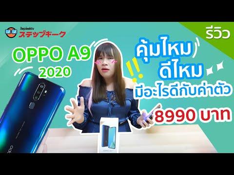 รีวิว OPPO A9 2020 คุ้มไหม ดีไหม มีอะไรดีกับค่าตัว 8990 บาท แล้วคุณจะเข้าใจมากขึ้น