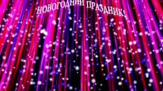 Футаж фон начало фильма Новогодний праздник титры заставка #002 Happy New Year background